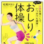 ヒップアップアーティスト松尾タカシによるお尻のエクササイズ書籍