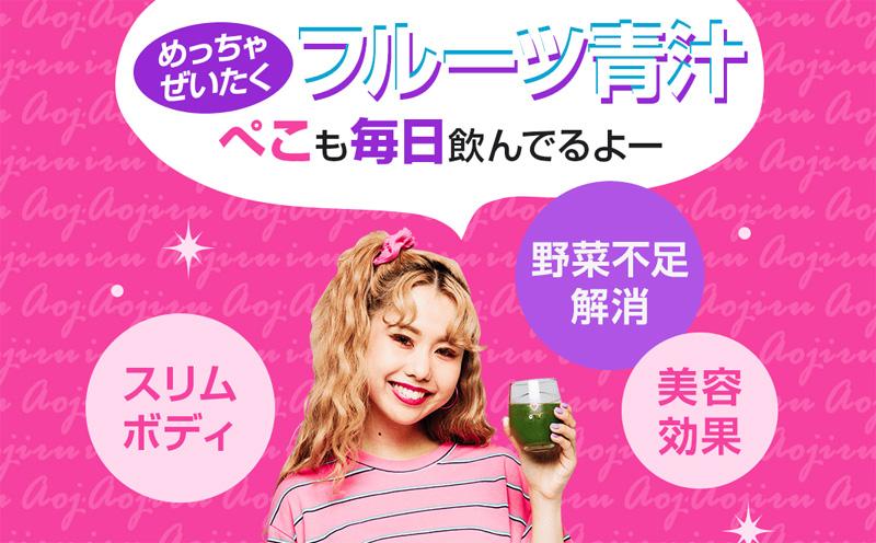 めっちゃぜいたくフルーツ青汁商品情報