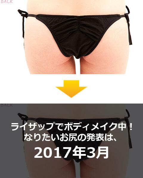 夏目 花実×ヒップ(ビフォー)