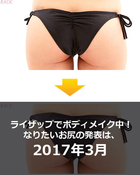東口 優希×ヒップ(ビフォー)