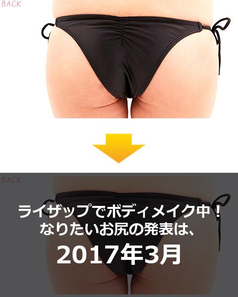 前山 奈津巴×ヒップ(ビフォー)