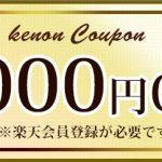 【クーポン情報】脱毛器ケノンが5,000円OFFになるお得なクーポンを手に入れよう!