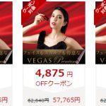 【クーポン情報】ベガスプレミアムが4,875円OFFになるお得なクーポンを手に入れよう!