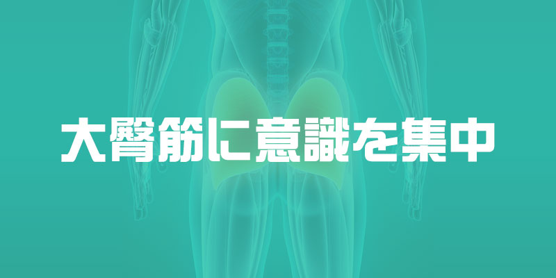 大臀筋に意識を集中させる