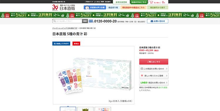 日本直販5種の青汁 彩(いろどり)