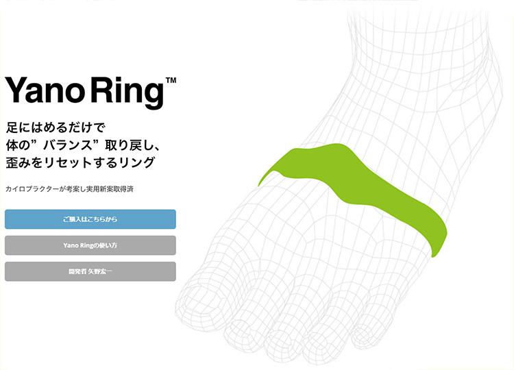 YANORING(ヤノリング)