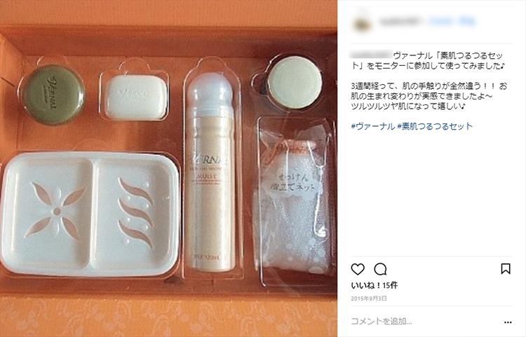 洗顔石鹸ヴァーナル「素肌つるつるセット」購入者の声