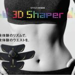 ライザップから3D Shaper(EMSパッド)が出るって衝撃的じゃない??