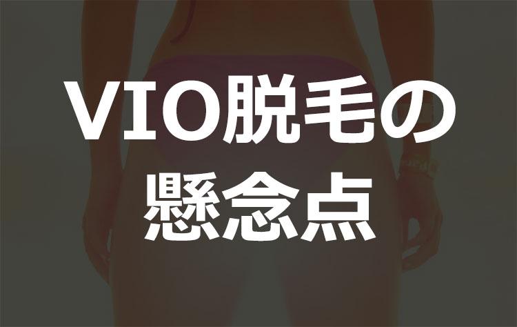 VIO(ハイジニーナ)脱毛の懸念点