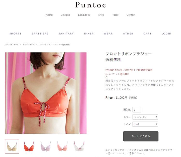 Puntoe(プントゥ)公式サイト
