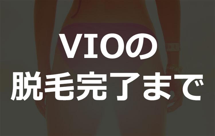 VIO(ハイジニーナ)の脱毛完了まで