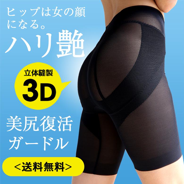 美尻復活 ハリ艶3Dガードル