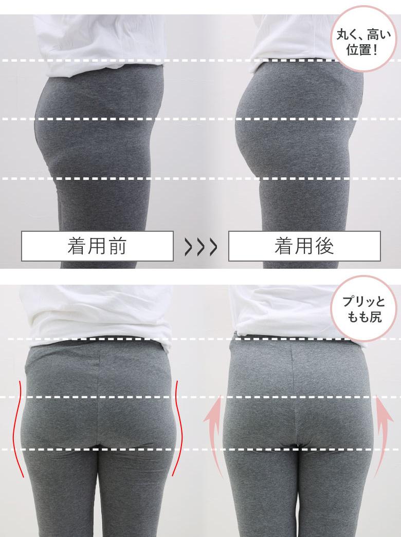 美尻復活ハリ艶3Dガードルでお尻はどれくらい変わる?