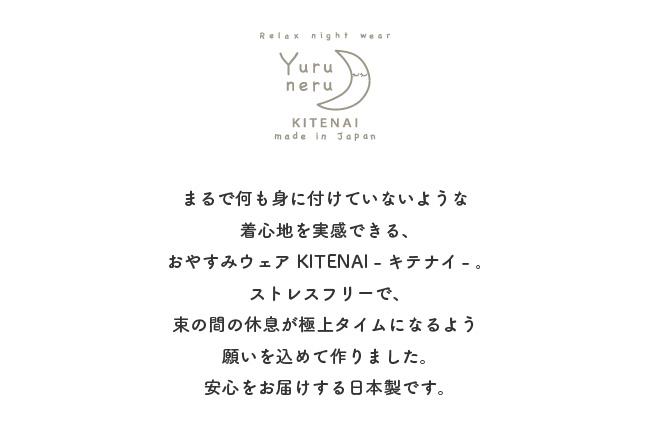 Yuruneru KITENAIのコンセプト