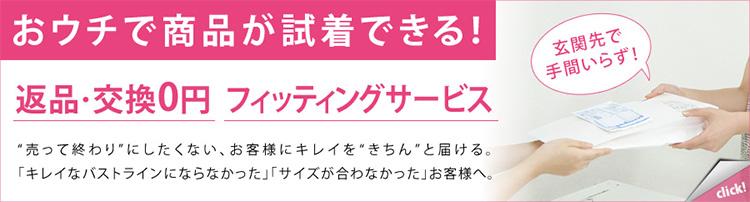 返品・交換0円・フィッティングサービス