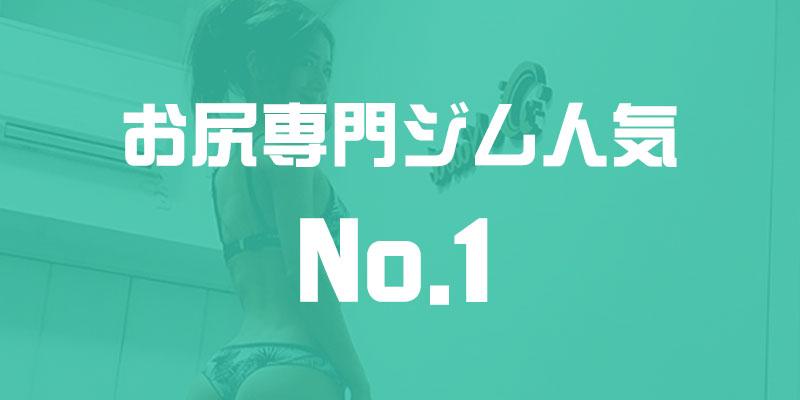 お尻専門ジム人気No.1