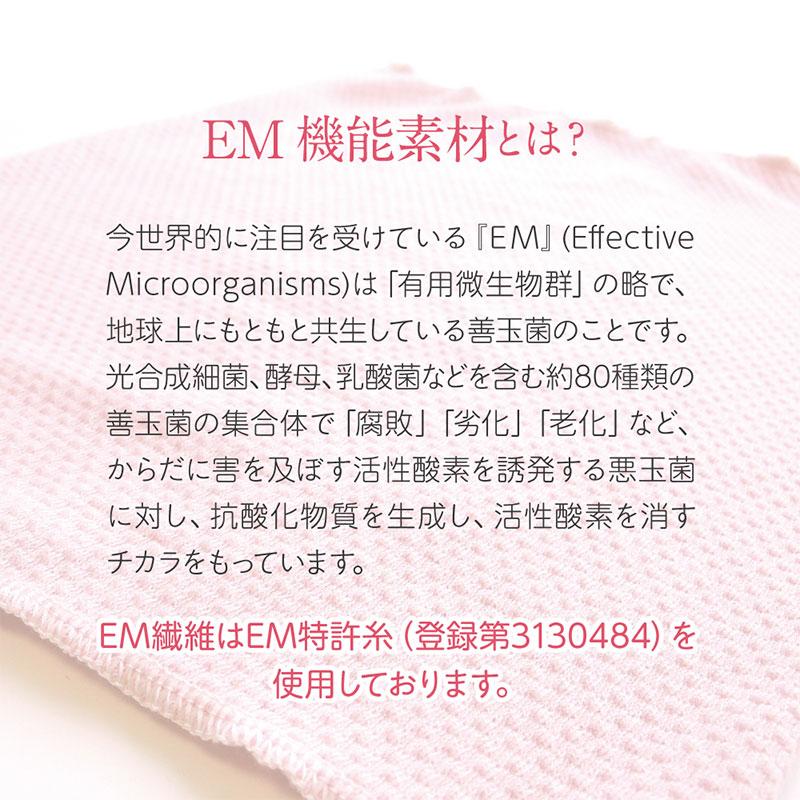 EM機能繊維