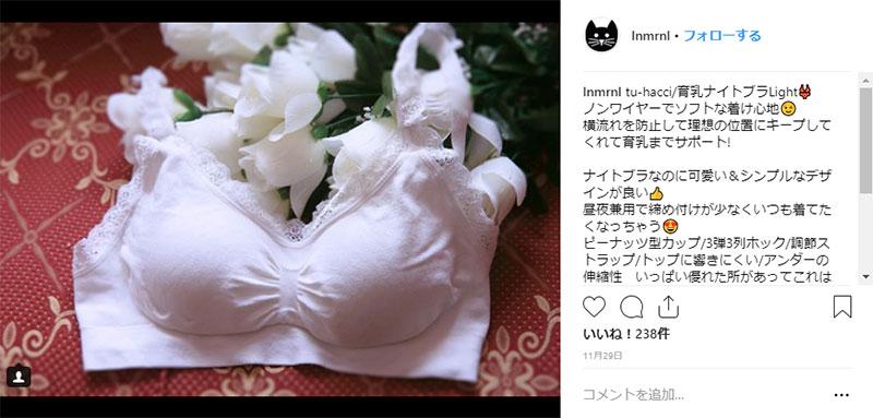 育乳ナイトブラLight/ツーハッチ