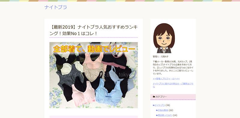 【最新2019】ナイトブラ人気おすすめランキング!効果No1はコレ!