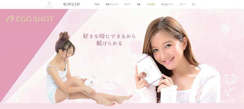 KINUJO公式サイト