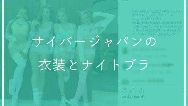 サイバージャパンダンサーズの衣装と言えばこれでしょ