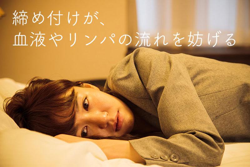 就寝時のナイトブラは逆効果?「胸の形をキープ」どころか血液やリンパの流れを妨げる、かも
