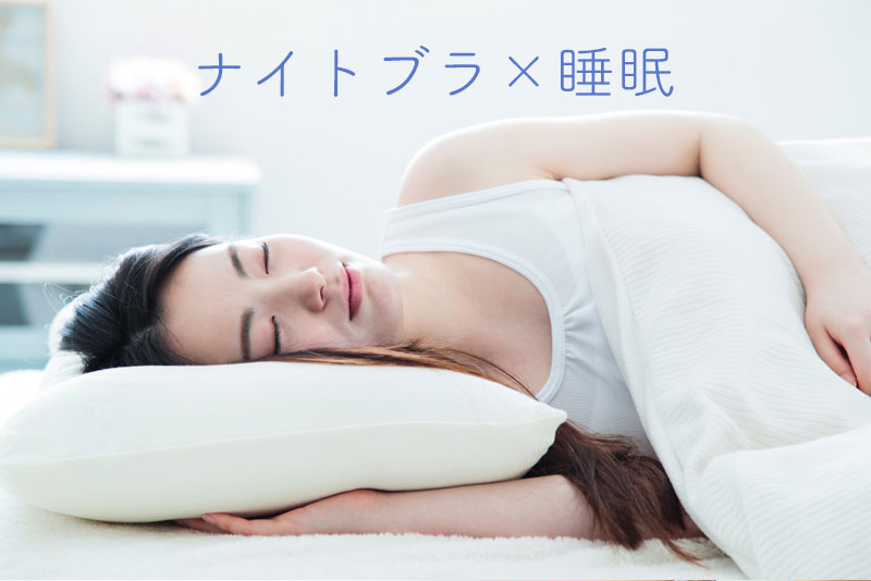 ナイトブラ×睡眠