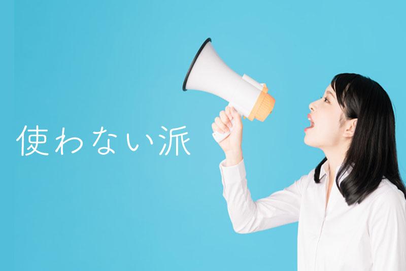 """サニタリーショーツ""""使わない派""""の声"""