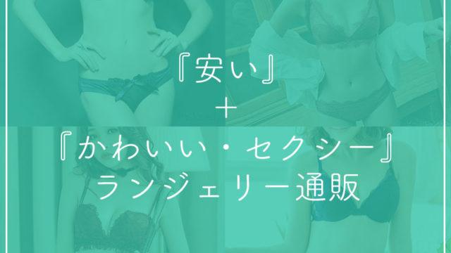 ランジェリー選び『安い』+『かわいい・セクシー』な通販サイト一覧