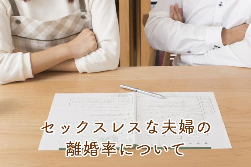 【調査】セックスレスな夫婦の離婚率について