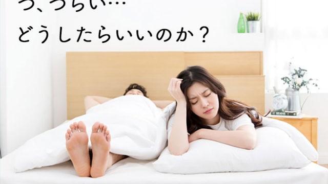 夫婦なのにセックスレスってどれくらい辛い?