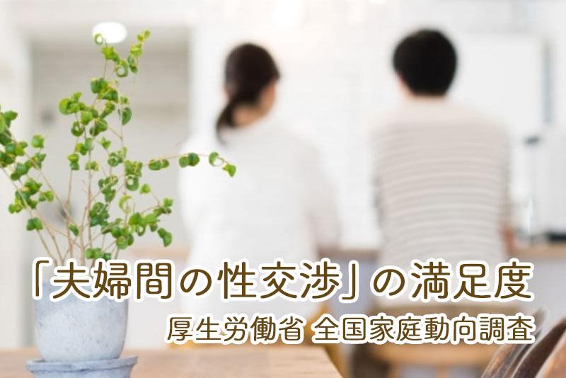 厚生労働省 全国家庭動向調査「夫婦間の性交渉」の満足度